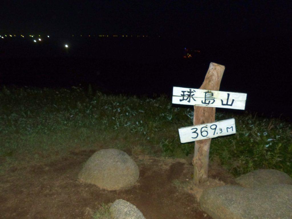 『球島山』は夜景スポットでもありますよ