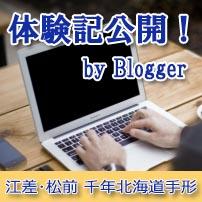 """体験記公開! """"江差・松前 千年北海道手形"""""""