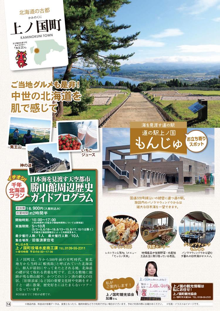 北海道の古都