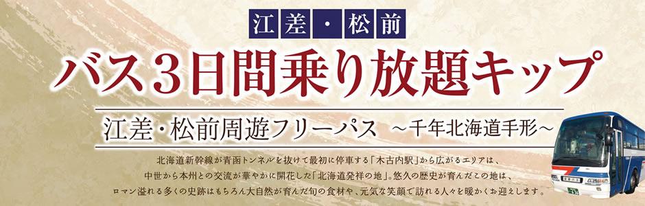 千年北海道手形