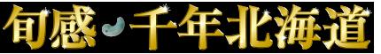 旬感 千年北海道