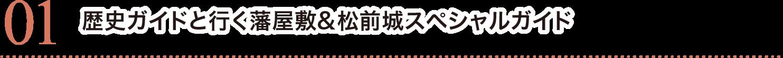 歴史ガイドと行く藩屋敷&松前城スペシャルガイド