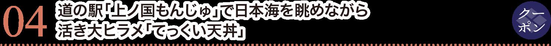 「勝山館跡」や「旧笹浪家住宅」で北海道の礎を見る