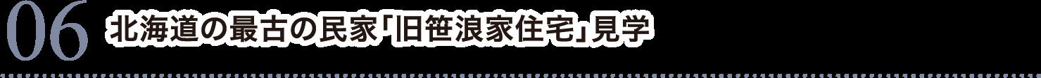 北海道の最古の民家「旧笹浪家住宅」見学
