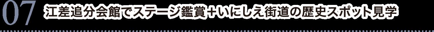 江差追分会館でステージ鑑賞+いにしえ街道の歴史スポット見学