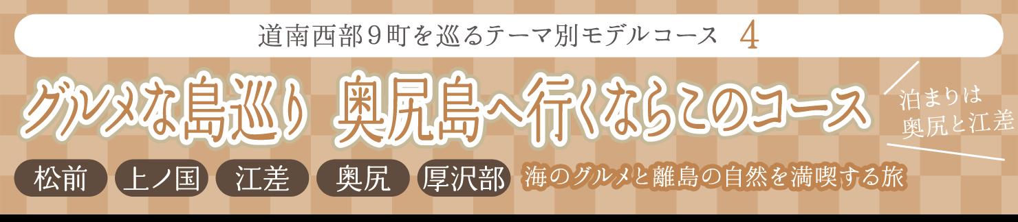 モデルコース4 グルメな島巡り 奥尻島へ行くならこのコース