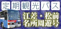 定期観光バス 江差・松前名所周遊号