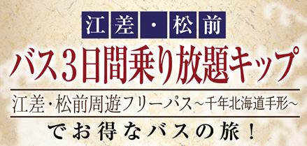 千年北海道手形でお得なバスの旅