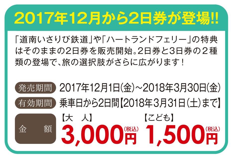HP20171119_tegataplan04